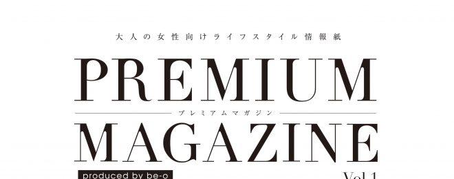 PREMIUM MAGAZINE_表紙_OL